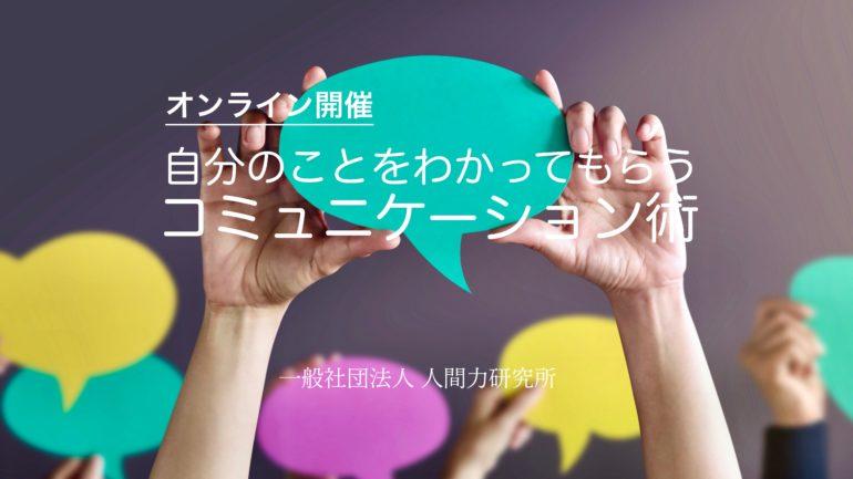 自分をわかってもらうコミュニケーション術